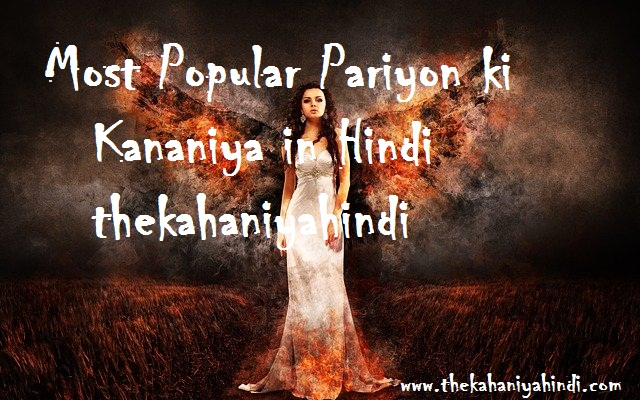 Most Popular Pariyon ki Kananiya in Hindi PDF Dowanload ~ thekahaniyahindi