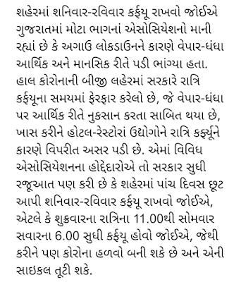 Latest News: Gujarat needs lockdown, says High Court