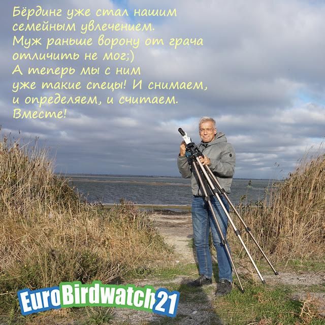 Евразийский учет птиц Eurobirdwatch 2021