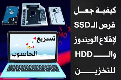 كيفية -جعل- قرص -الـ SSD -لاقلاع- الويندوز- والـ HDD- للتخزين