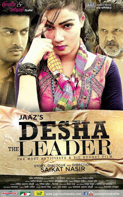 Desha: The Leader 2014 Bengali 480p WEB-DL 500MB Google Drived Link