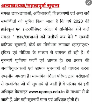 UP Board 10th Result 2020 UP High School Result upmsp.edu.in