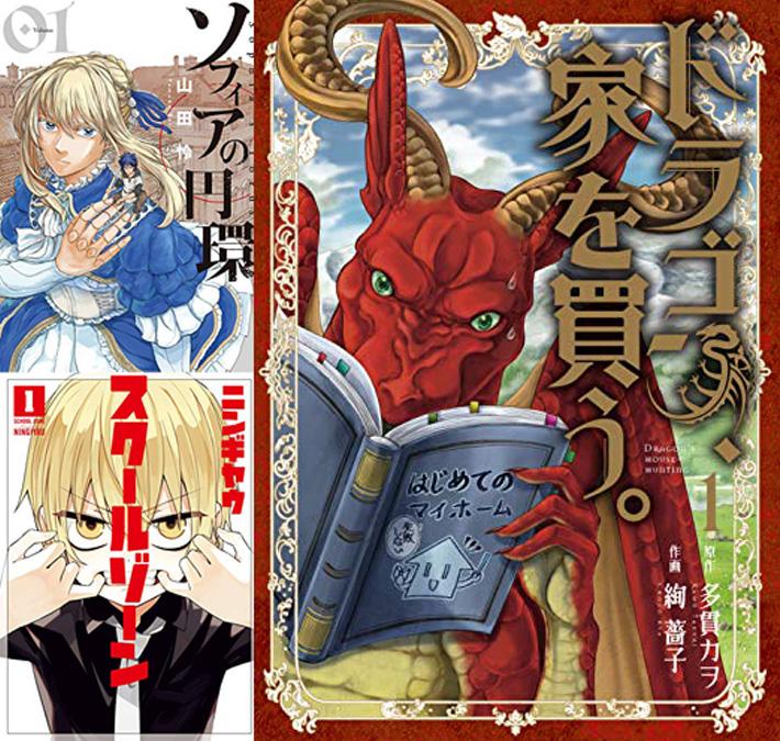 【コミック】マッグガーデン『ドラゴン、家を買う。』放送開始!キャンペーン(4/22まで)