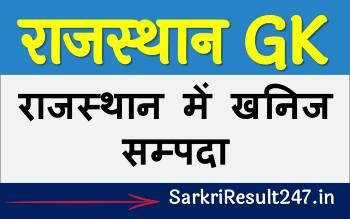 राजस्थान में खनिज सम्पदा/खनिज संसाधन - Minerals of Rajasthan in Hindi