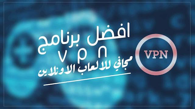 افضل برنامج VPN مجاني للكمبيوتر وللالعاب الاونلاين،Free Vpn لببجي وفورتنايت