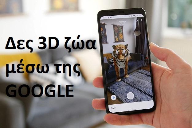 Εμφάνιση 3D ζώων στον χώρο σας μέσω Android smartphone και της Google