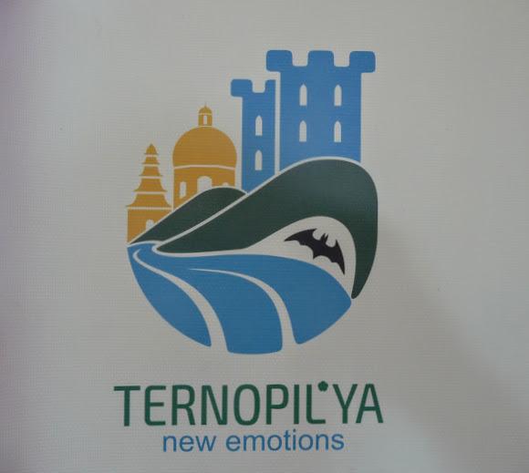 Отдел туризма Тернопольской областной администрации