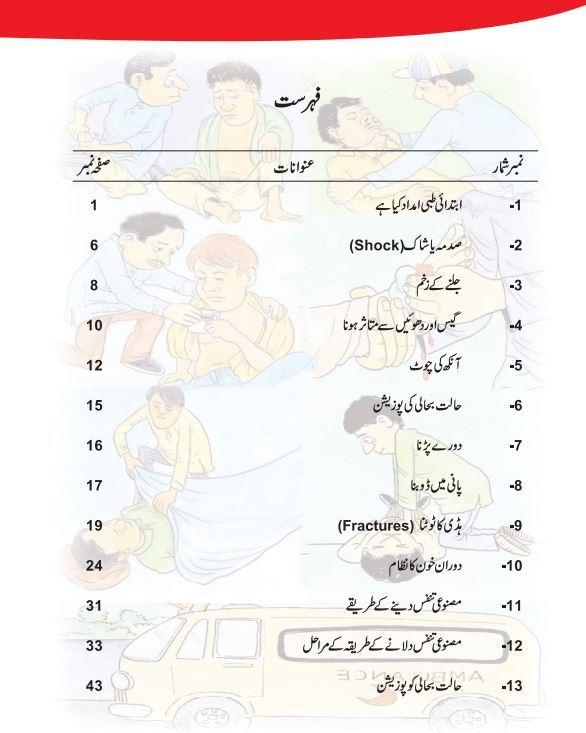 First Aid Guide Respiration Urdu