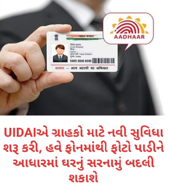 Uidai Launches New Feature For Customers Now Home Address Can Be Changed By Taking A Photo From The Phone