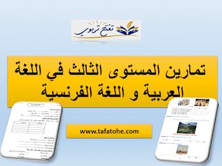 تمارين قرائية للمستوى الثالث في اللغة العربية و الفرنسية