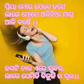 Odia shayari love perpose