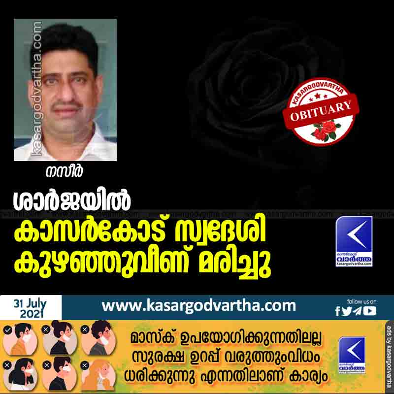 A native of Kasargod collapsed to death in Sharjah