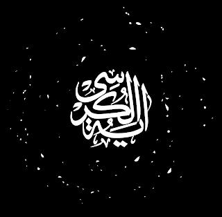kaligrafi-ayat-kursi