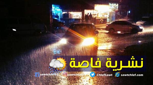 نشرية تحذر من أمطار رعدية على هذه المناطق