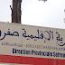 مكتب ADMH بصفرو والمنزل يستنكران الزج بتلميذة خارج المؤسسة التعليمية