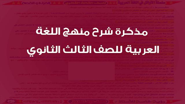 مذكرة مادة اللغة العربية للصف الثالث الثانوى 2020