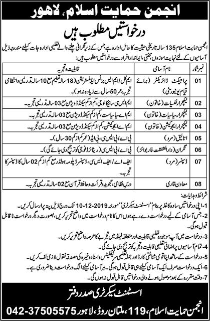 Anjuman Himayat E Islam Lahore Jobs December 2019 - Project director, Lecturer, Dispenser, Supervisor