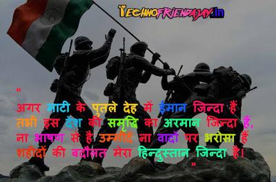 desh bhakti quotes in punjabi