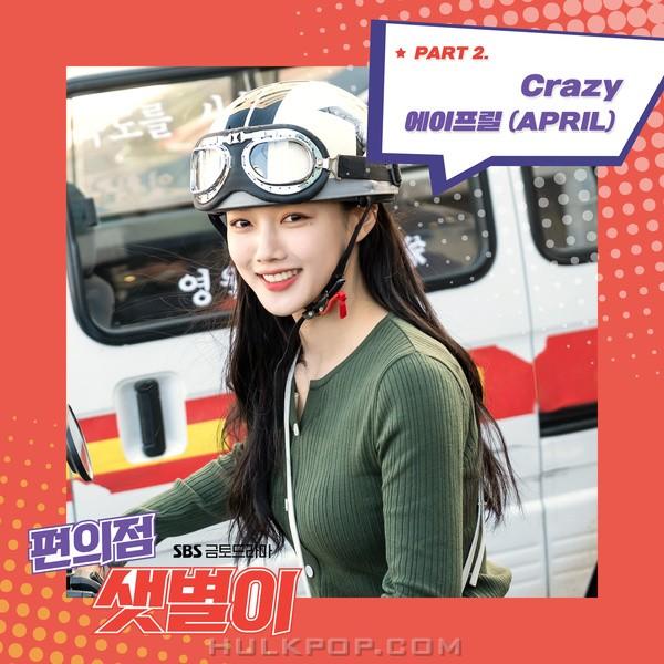 APRIL – Backstreet Rookie OST Part.2
