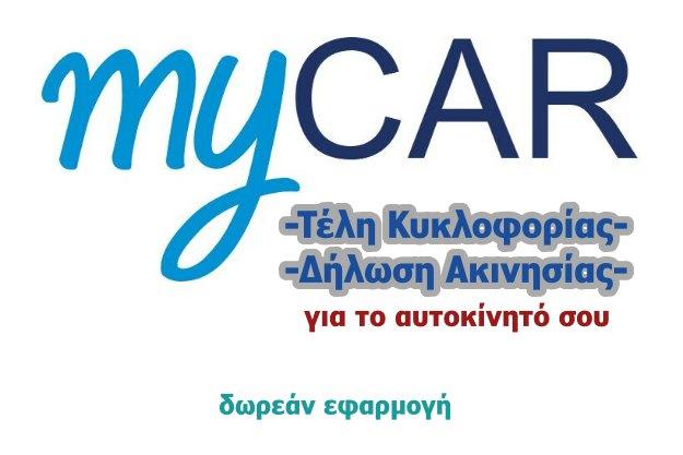 «myCAR» - Η νέα εύχρηστη εφαρμογή για τα Τέλη Κυκλοφορίας και την Ψηφιακή Ακινησία του αυτοκινήτου σου
