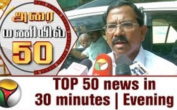 Top 50 News in 30 Minutes | Evening 26-07-2017 Puthiya Thalaimurai Tv