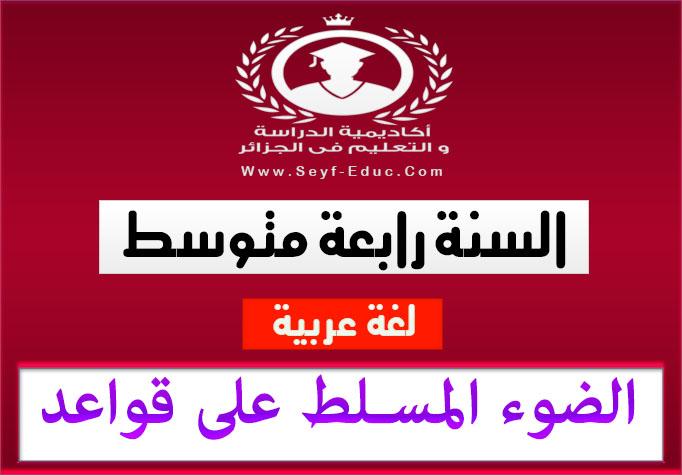 الضوء المسلط على قواعد اللغة العربية للسنة الرابعة متوسط