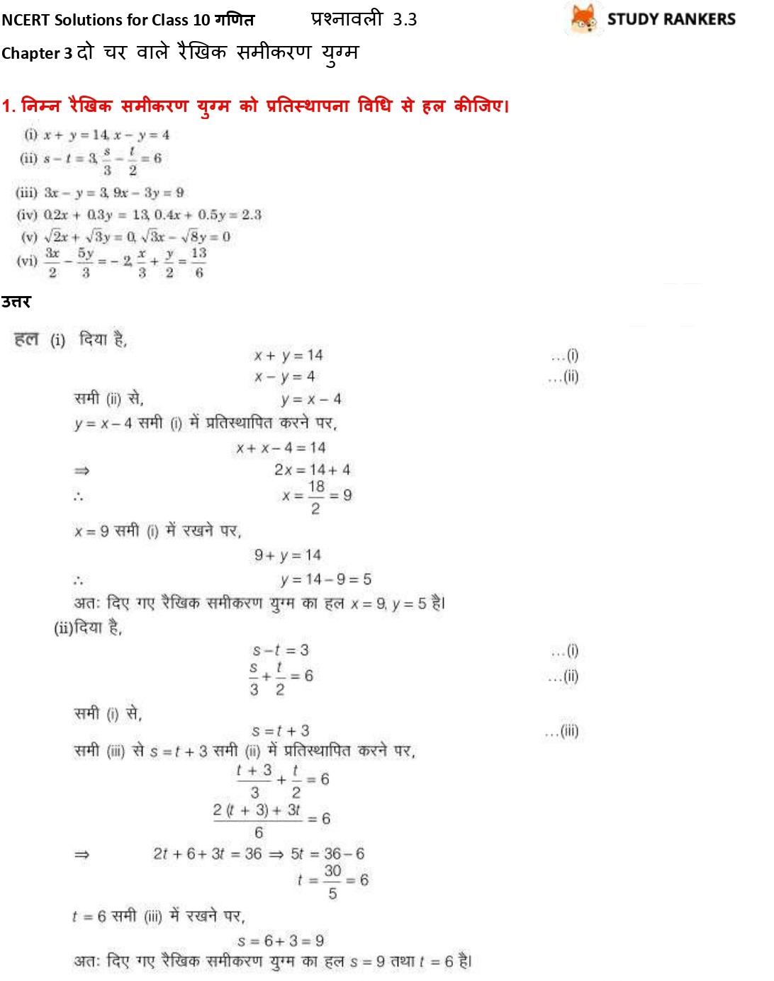 NCERT Solutions for Class 10 Maths Chapter 3 दो चर वाले रैखिक समीकरण युग्म प्रश्नावली 3.3 Part 1