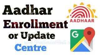 list-of-aadhar-enrollment-update-center-near-me.