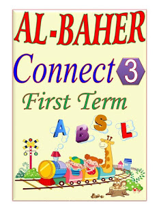 الباهر في اللغة الإنجليزية الصف الثالث الابتدائي الترم الأول المنهج الجديد Al baher connect 3