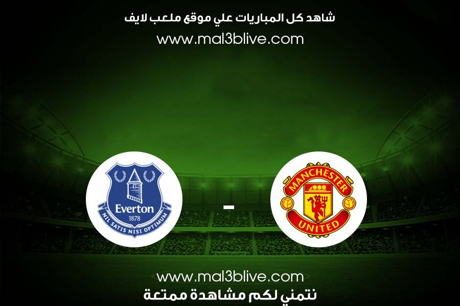 مشاهدة مباراة مانشستر يونايتد وإيفرتون بث مباشر اليوم الموافق 2021/08/07 في مباراة ودية