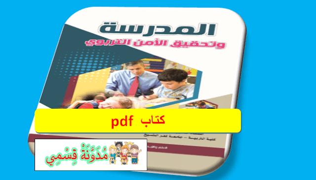 كتاب المدرسة الأمن التربوي