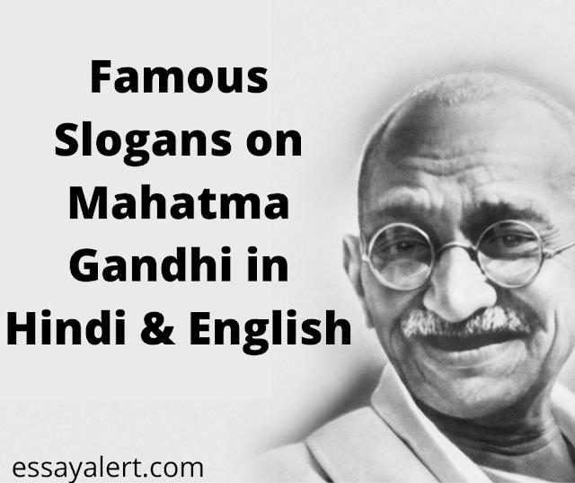 Famous Slogans on Mahatma Gandhi in Hindi & English
