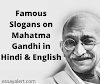 Famous Slogans on Mahatma Gandhi in Hindi & English