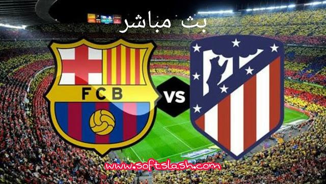 شاهد مباراة Atletico de Madrid vs Barcelona live بمختلف الجودات