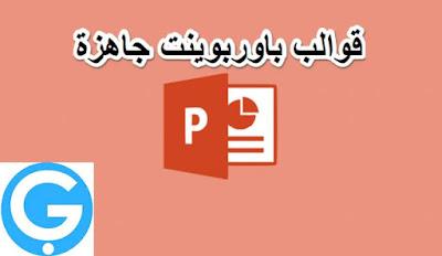 تحميل قوالب بوربوينت مجانية جاهزة (powerpoint template)