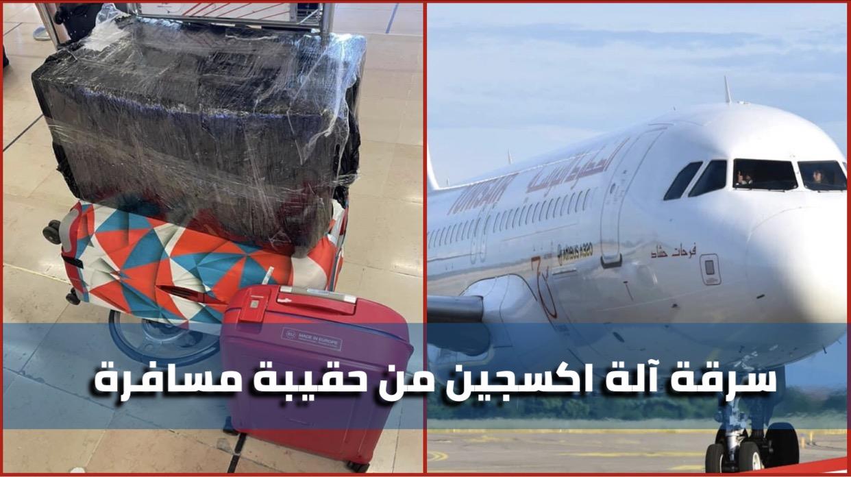 بالصور: سرقة آلة اكسجين من حقيبة مسافرة تونسية في مطار تونس قرطاج