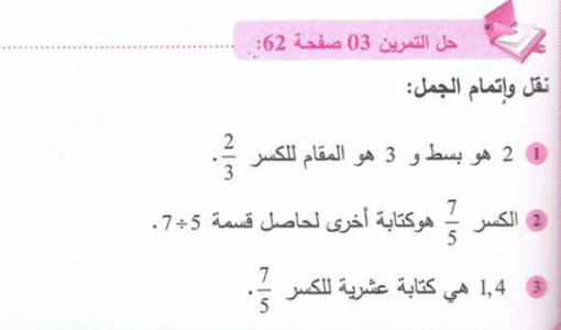 حل تمرين 3 صفحة 62 رياضيات للسنة الأولى متوسط الجيل الثاني