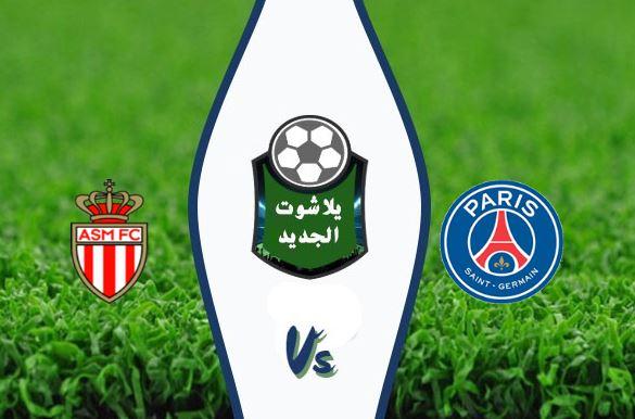 نتيجة مباراة باريس سان جيرمان وموناكو اليوم الأحد 12-01-2020 الدوري الفرنسي