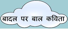 बादल पर बाल कविता - Poem on Clouds in Hindi