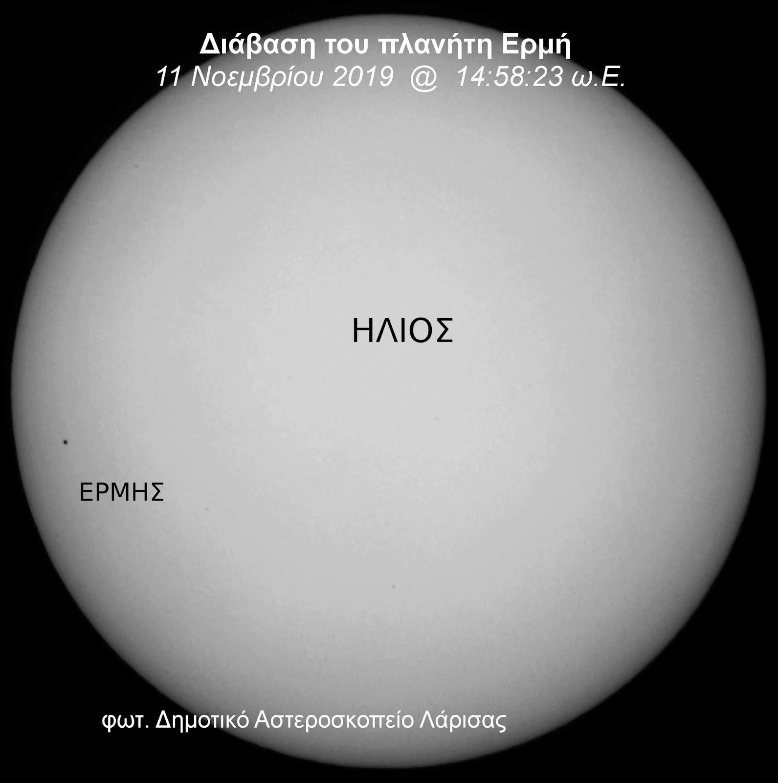 Παρατήρηση της διάβασης του πλανήτη Ερμή από το Δημοτικό Αστεροσκοπείο Λάρισας