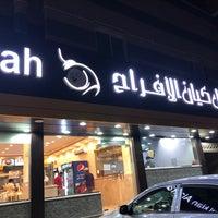 أسعار منيو وعنوان فروع ورقم مطعم فوال كيان الافراح Kain Alafra