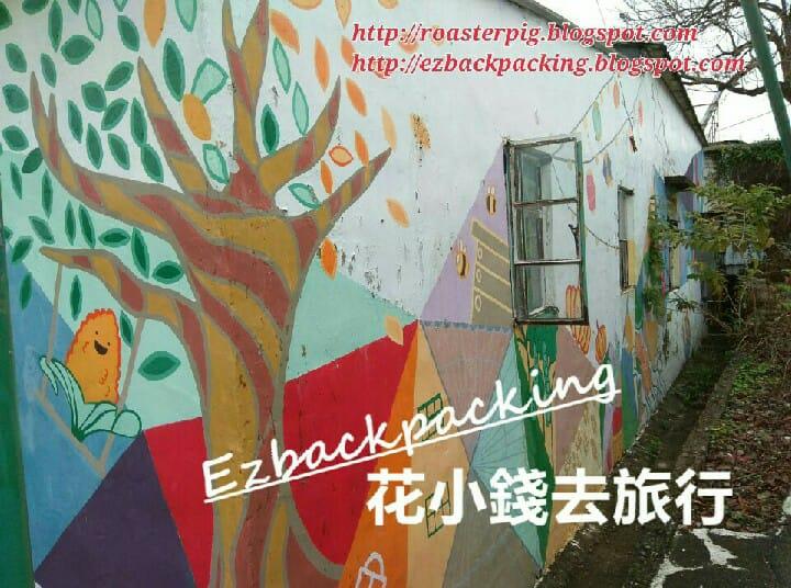 坪輋壁畫村壁畫小屋