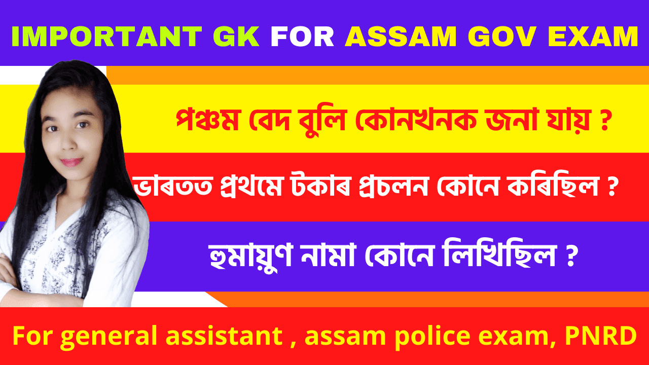 previous year question gk and answer assamese