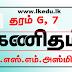 தரம் 6,7 - கணிதம் - மாதிரி வினாக்கள் -   அஸ்மி ஆசிரியர்