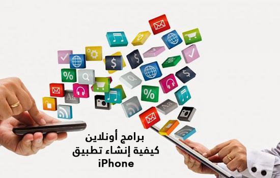 كيفية إنشاء تطبيق iPhone