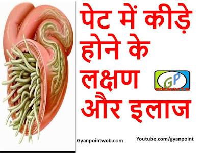 पेट में कीड़े होने के लक्षण और इलाज के 20  आसान प्राकृतिक चिकित्सा gyanpoint