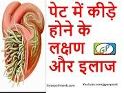 पेट में कीड़े होने के लक्षण और इलाज के 20  आसान प्राकृतिक चिकित्सा IN HINDI