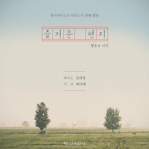 Kim Dae Young, Bae Da Hae – 즐거운 편지 – Single