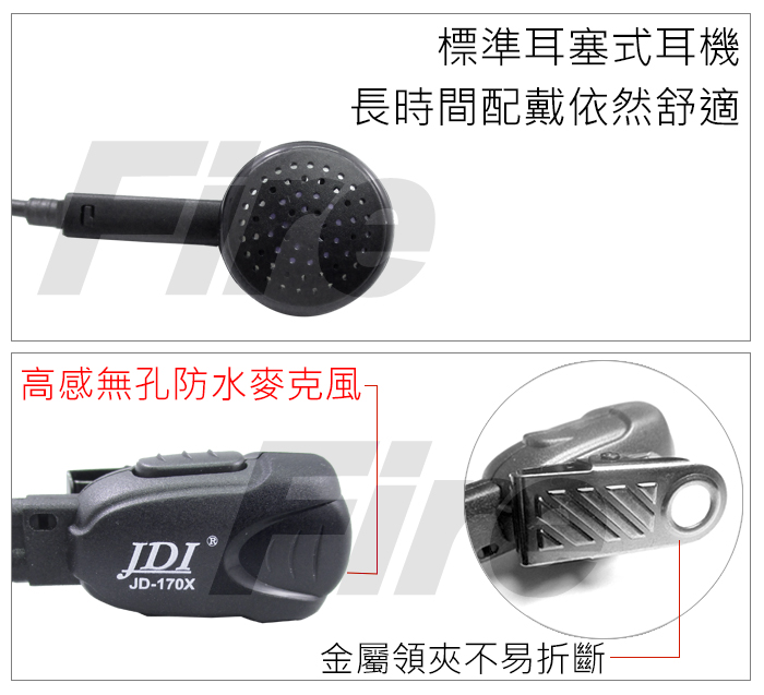 《光華車神》JDI JD-1708 M1型 標準耳機麥克風 耳麥 JD1708 JD-170X JD170X 對講機用