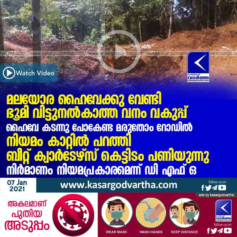 Kerala, News, Kasaragod, Vellarikundu, Balal, Road, Development project, Forest, Building,  The Forest Department, which did not give up land for the hilly highway, is building the Beat Quarters building.